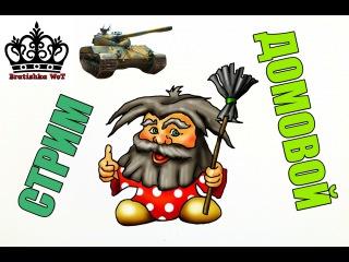 World of Tanks.Видео 40. СТРИМ - ДОМОВОЙ. Стрим с подписчиками.