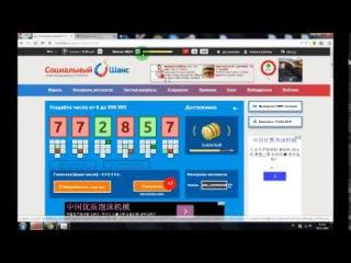 ШОК! Заработок БЕЗ Вложений! Бесплатная Лотерея   Социальный шанс! До 10 000 Рублей!