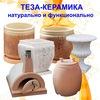 Теза-керамика