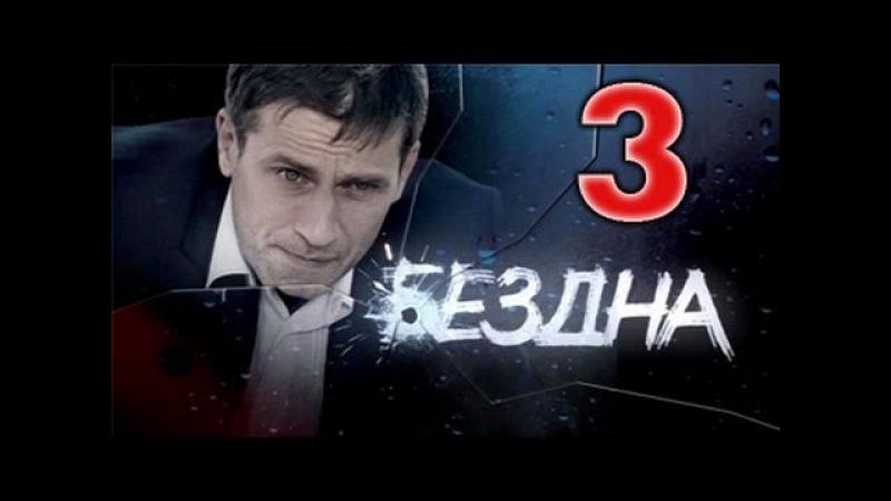 Бездна 3 серия 20 05 2013 детектив триллер сериал