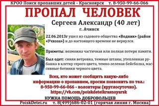 Поиск пропавших детей красноярск вконтакте вконтакте доигрались