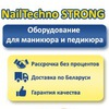 NailTechno STRONG - аппараты для маникюра STRONG