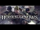 Heroes and generals как хорошо начать чтобы плохо не кончить