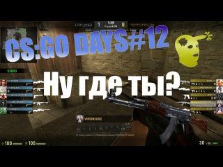 CS:GO DAYS#12: Ну ты где?!!  UKRGAMESgroup