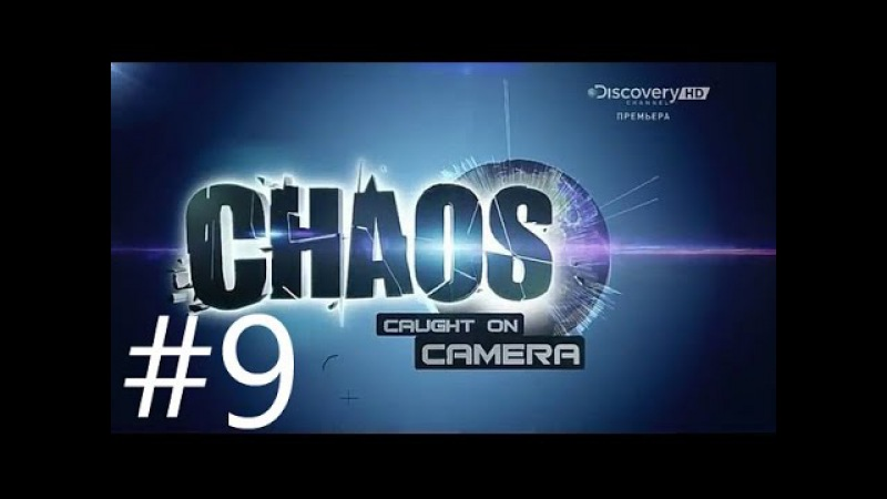 09 Хаос в действии кадры очевидцев 720p HD Discovery 9 серия