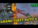 GTA 5 ONLINE - НОВОЕ ОБНОВЛЕНИЕ 1.16 Монт PS3