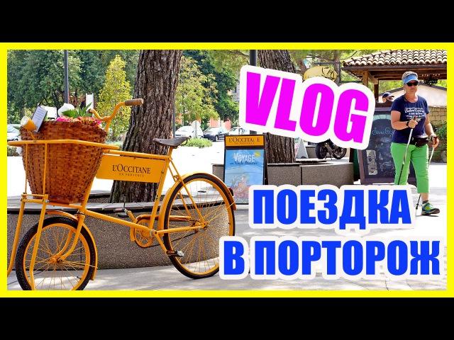 VLOG 7: Жизнь в Словении || Поездка в Порторож || Portoroz Slovenia