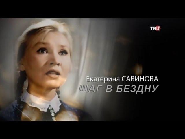 Екатерина Савинова. Шаг в бездну