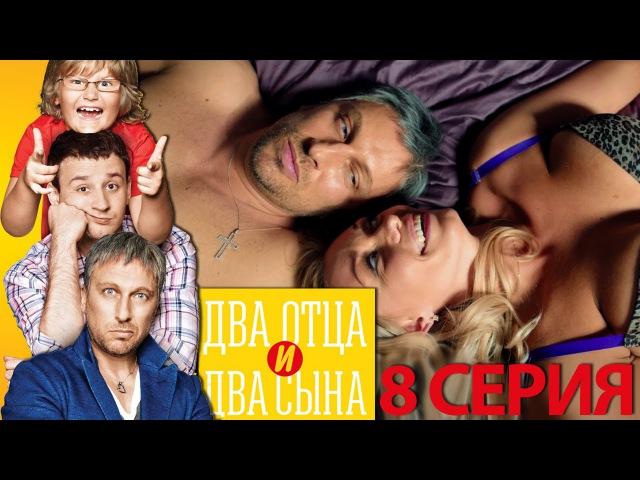 Два отца и два сына / 2 отца и 2 сына 1 сезон 8 серия - русская комедия HD