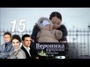 Вероника Потерянное счастье Серия 15 2012 @ Русские сериалы