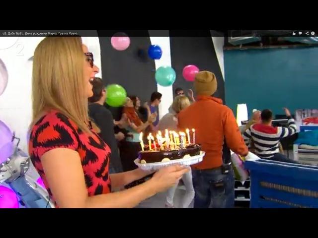 о2 Дабл БаBL День рождения Марка Группа Круиз