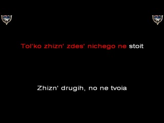 Rammstein - Schtiel (instrumental with lyrics)
