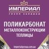 Імперіал Груп Україна