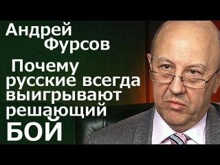Андрей Фурсов. Почему русские всегда выигрывают решающий бой