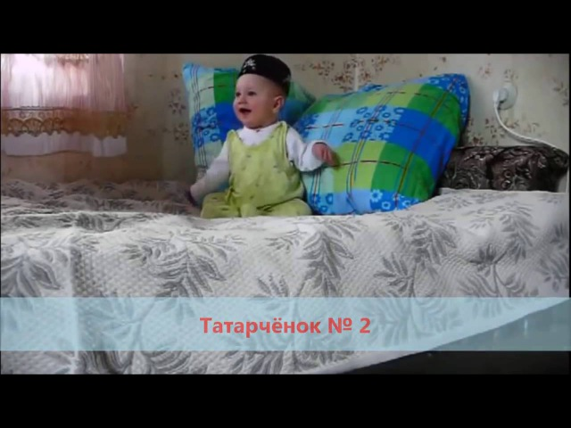 Татарские Приколы Татарча Приколлар