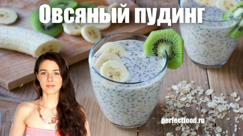Овсяный пудинг с семенами чиа Добрые рецепты
