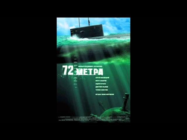 72 Метра Печаль расставания The Griff Of Parting mp4