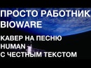 Просто работник BioWare – Mass Effect: Andromeda – Human — Честный кавер