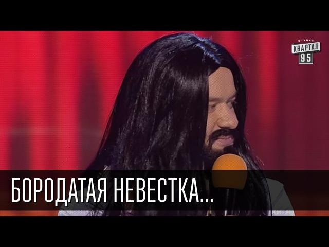 Бородатая невестка Случай в украинской семье Вечерний Квартал 19 12 2015