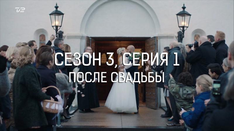 ДИКТЕ СВЕНДСЕН СЕЗОН 3 СЕРИЯ 1