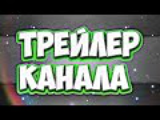 Триллер Канала Serega TV