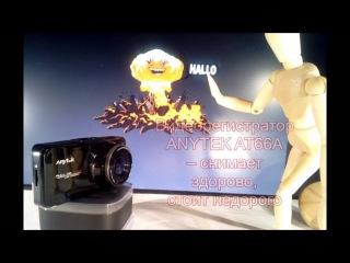Видеорегистратор ANYTEK AT66A – снимает здорово, стоит недорого