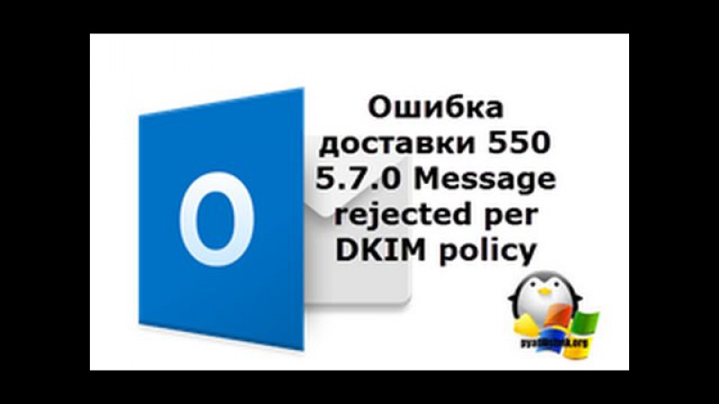 Ошибка 550 5 7 0 Message rejected per DKIM policy