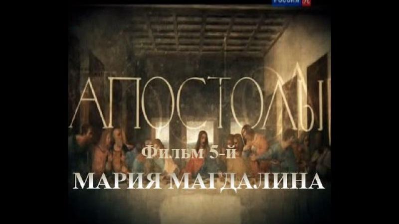 Док сериал Апостолы Фильм 5 й МАРИЯ МАГДАЛИНА 2014