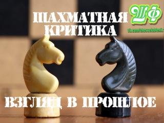 Шахматная критика - взгляд в прошлое. 1 этап кубка города 2005. Партия №3