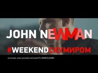 HOT NEWS - все, что вы хотели знать о Джоне Ньюмане