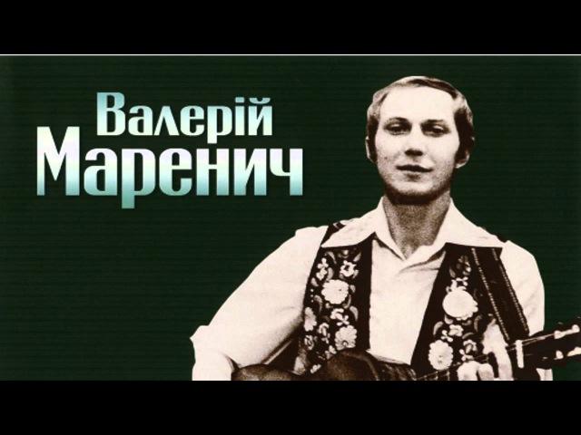Валерій Маренич, Рушали хлопці