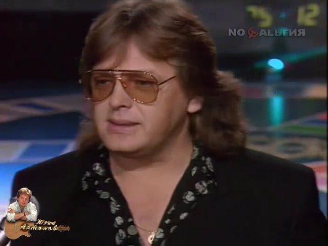 Юрий Антонов Страна чудес 1992