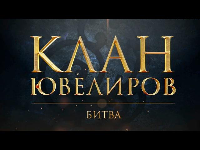 Клан Ювелиров Битва 69 серия