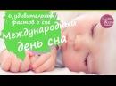 Международный день сна. Интересные факты о сне. Тома Власова