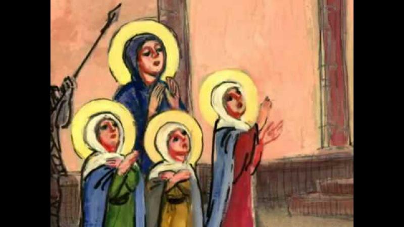 Вера, Надежда, Любовь и мать их София (Видео для детей)