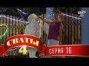 Сваты 4 4 й сезон 16 я серия комедия для всей семьи
