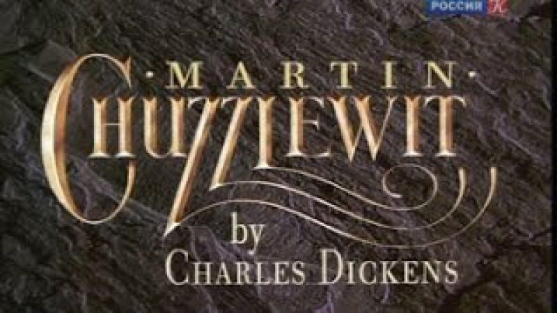 Мартин Чезлвит 03 сериал Экранизация. Великобритания. охота за наследством