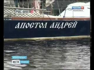 """В Архангельск прибыла яхта """"Апостол Андрей"""""""