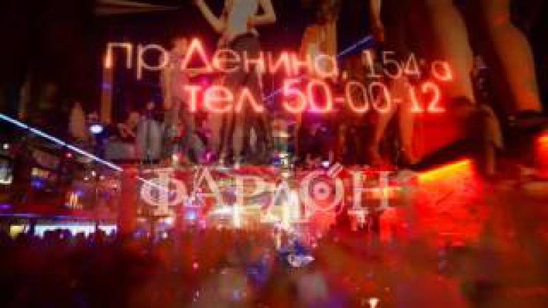 Клуб ресторан Фараон г.Барнаул Ленина 154а тел.500 012 тв версия