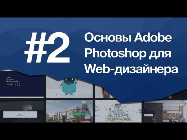 Основы Photoshop для веб-дизайнера Урок 2 - Сетка для секты веб-дизайнеров