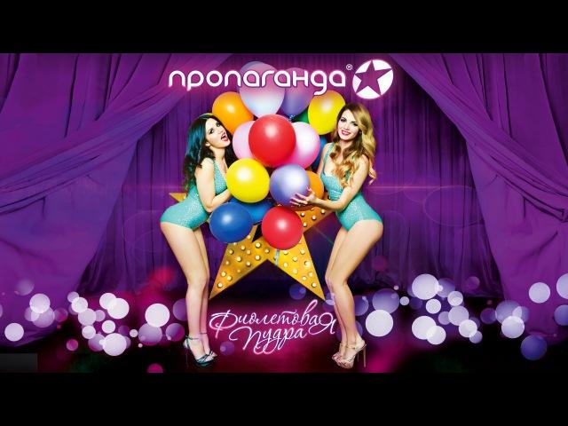 Пропаганда - Фиолетовая пудра (Full Album. New 2014 )