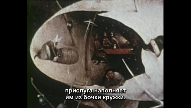 Сад наслаждений Иеронима Босха 1980 Режиссер Жан Эсташ короткометражный