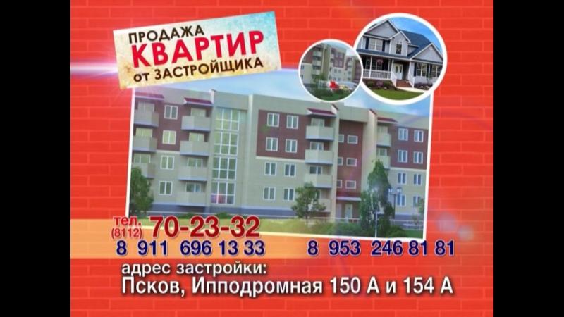 Продажа квартир на Ипподромной 150а и 154а. Ипотека с господдержкой рассрочка