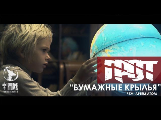 ГРОТ — Бумажные крылья (Official Video)