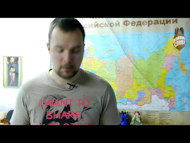 Как выглядят Русские употребляющие иностранные слова, в глазах американца Тима Кёрби