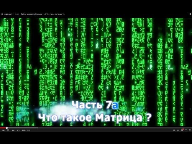 Тайны Мирового Порядка ч 7 Что такое Матрица 7a