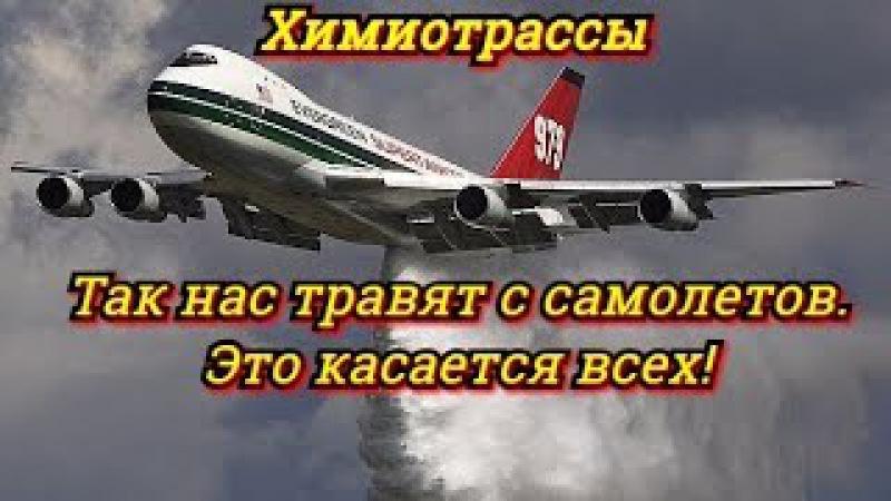 ХИМИОТРАССЫ=ГЕНОЦЫД❗Как НАС пытаются убить отруто химикатами орошая НАШУ ПриРОДу выбросами из самолётов ❗
