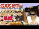 新感覚の射的と輪投げ! GACKT ×ハッピーチャーリーと空飛ぶカーニバル 2【 1