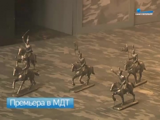 """Телеканал «Санкт-Петербург» о премьере """"Шоколадного солдатика"""""""