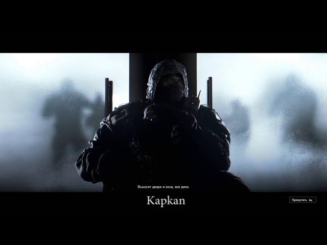 Rainbow 6 Siege Все ролики оперативников Сезон 1